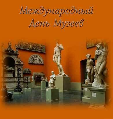Открытки. Международный день музеев! Поздравляем вас!