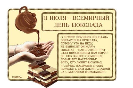 11 июля - Всемирный день шоколада. Стихи к празднику