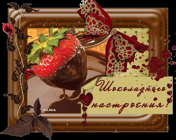 Открытки. С днем шоколада! Шоколадного настроения! Клубничка в шоколаде открытки фото рисунки картинки поздравления
