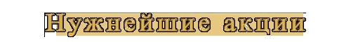 https://img-fotki.yandex.ru/get/55231/229760313.d/0_154f14_4f4ed640_orig.png