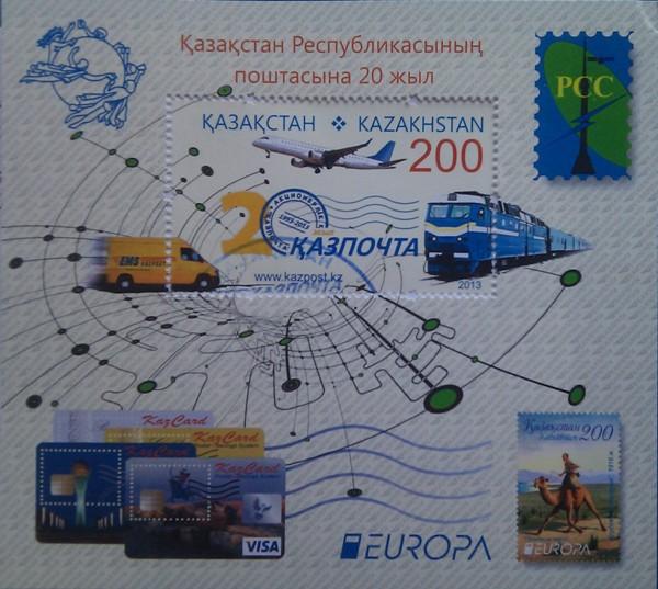 2013 № 849 20лет Каз почте 200