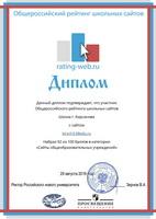 diplom_reitingweb16m.jpg