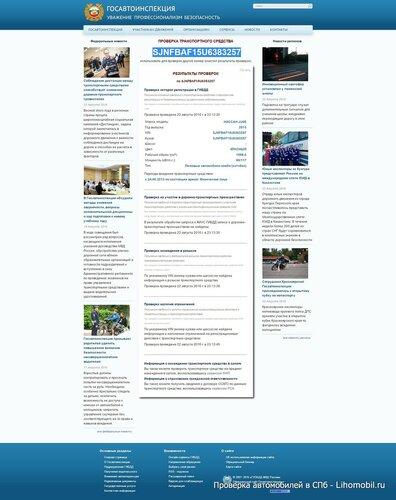 FireShot Capture 065 - Госавтоинспекция_ Провер_ - http___www.gibdd.ru_check_auto_#SJNFBAF15U6383257.JPG