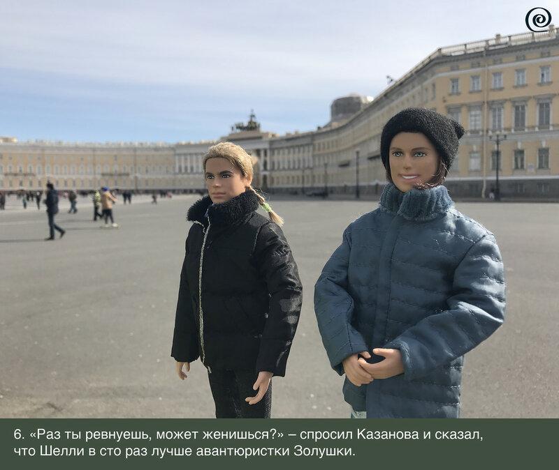Фотосериал Разморозка. Сезон 4. Серия 5. Заморозки