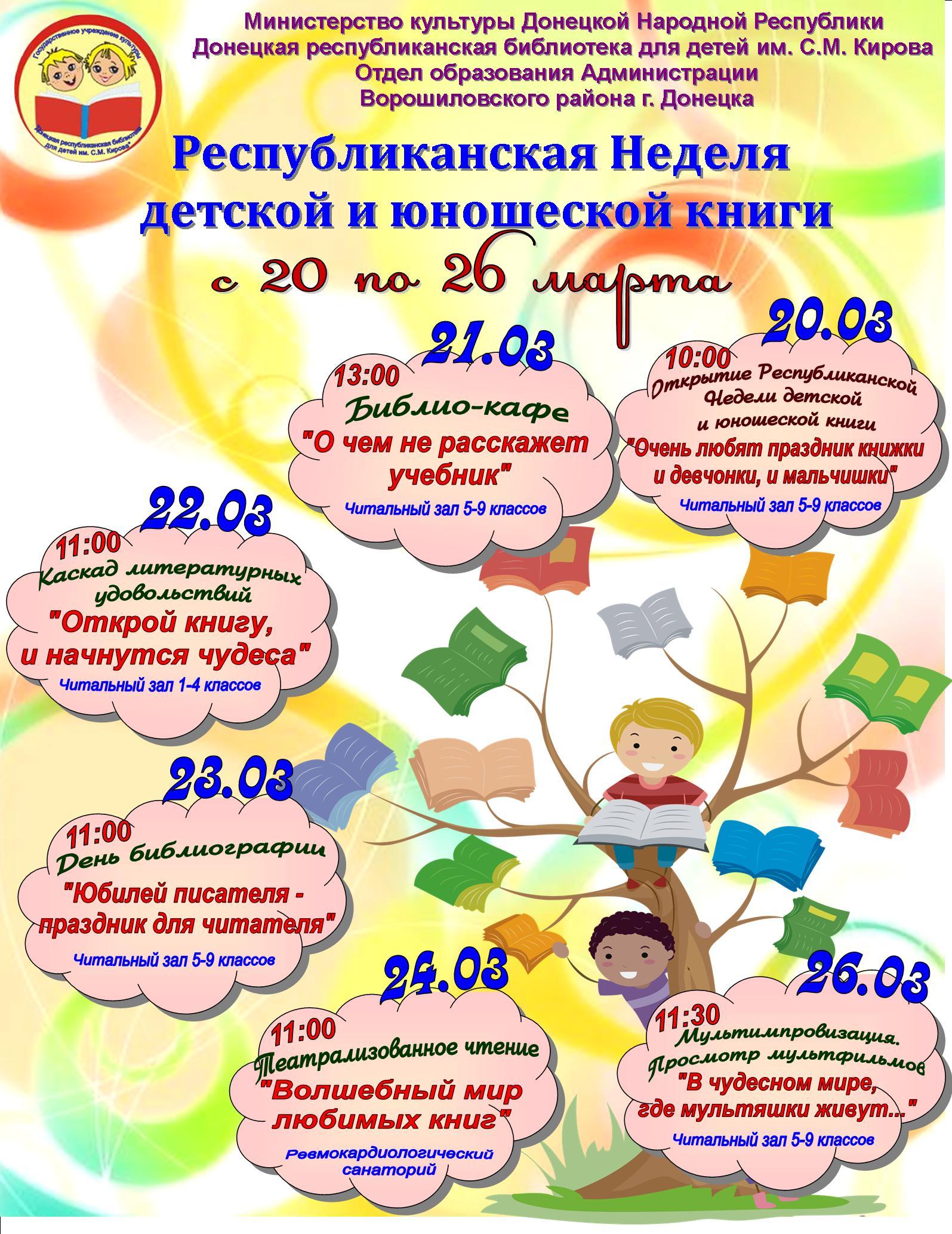 республиканская неделя детской и юношеской книги, донецкая республиканская билиотека для детей, мероприятия в библиотеке