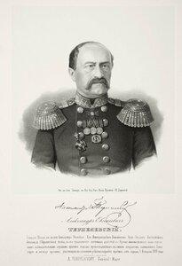 Александр Евгеньевич Терпелевский, генерал-майор