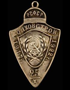 1922 г. Жетон «Волховстрой»