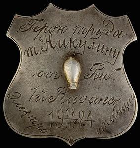 1924 г. Знак «Герою труда от рабочих 1-й Казанской электростанции»