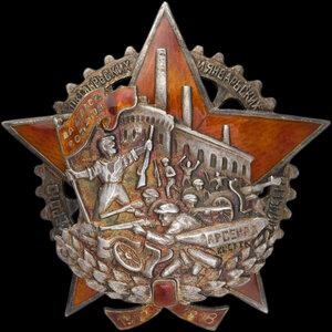 1927 г. Знак «Герою октябрьских и январских событий на заводе Арсенал»