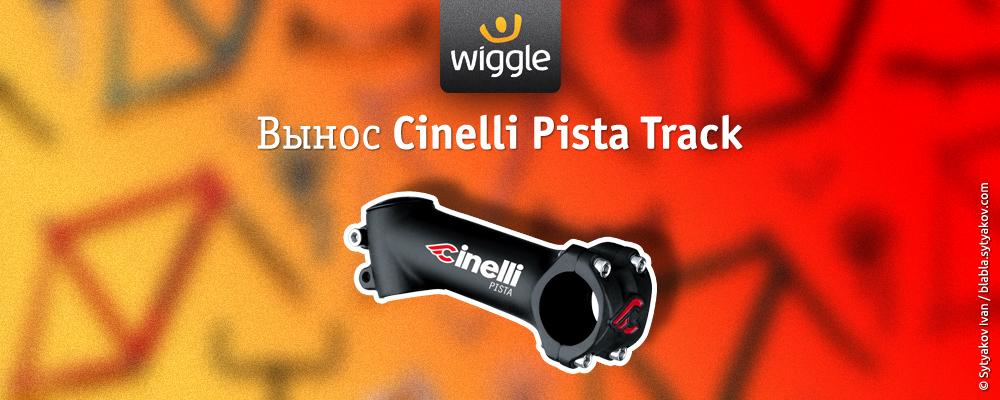 Вынос Cinelli Pista Track