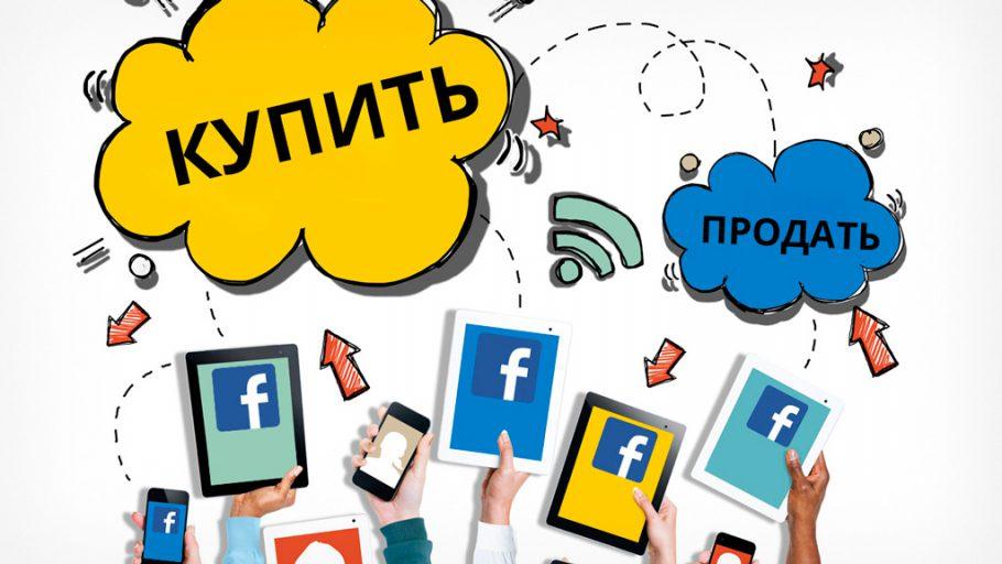 Социальная сеть Facebook запускает маркетплейс вмобильном дополнении