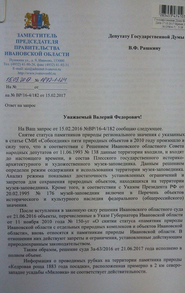 Ответ В.Рашкину на депутатский запрос по поводу Плёса
