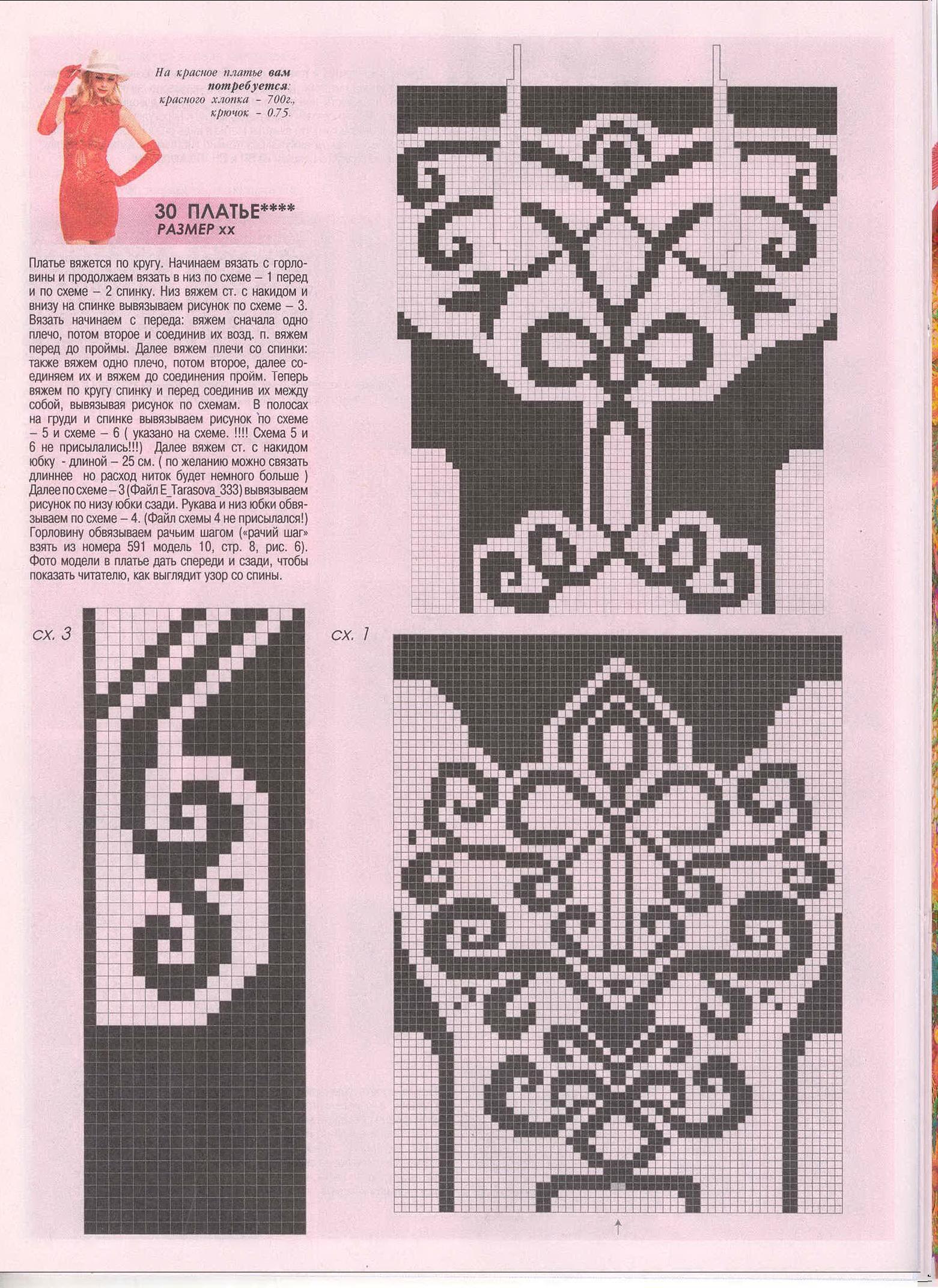 Журналы филейное вязание модели