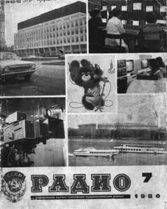 """Журнал: """"Радио"""" - Страница 17 0_148b16_e98b2549_orig"""