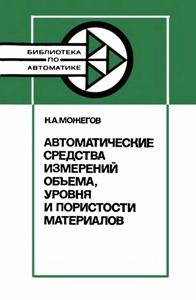 Серия: Библиотека по автоматике - Страница 28 0_15832e_b5ac6621_orig