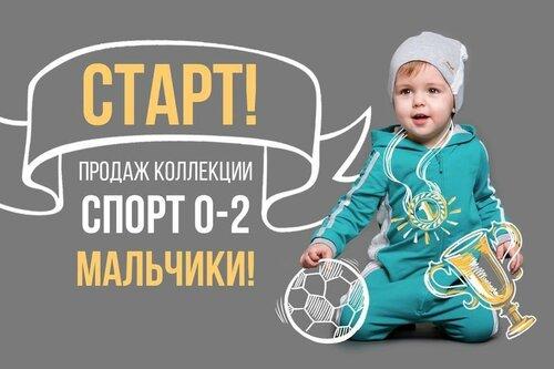Детская одежда ЁМАЁ