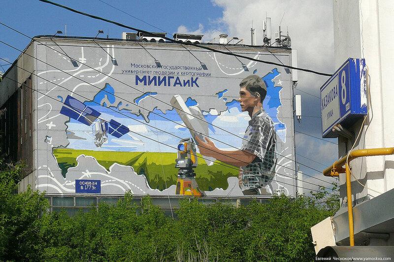 11. Улица Казакова. МИИГАиК. 11.06.17.02..jpg
