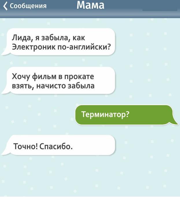 Отправить смс бесплатно из Донецка в Россию
