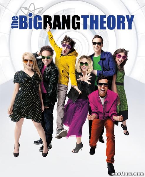 Теория большого взрыва / The Big Bang Theory - Полный 10 сезон [2016, HDTVRip | HDTV 720p] (Кураж-Бамбей)