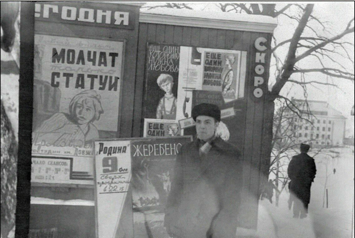 1962. Афиша кинотеатров  Родина  и  Юность
