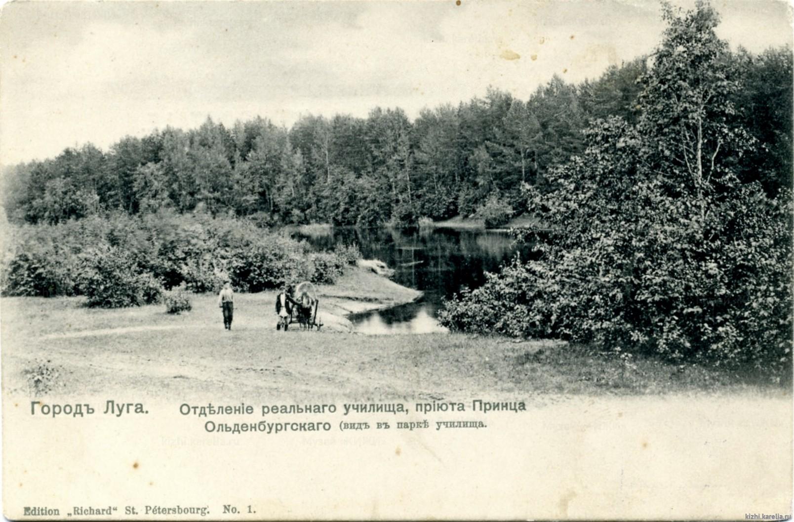 Отделение реального училища, приюта Принца Ольденбургскаго (вид в парке училища)