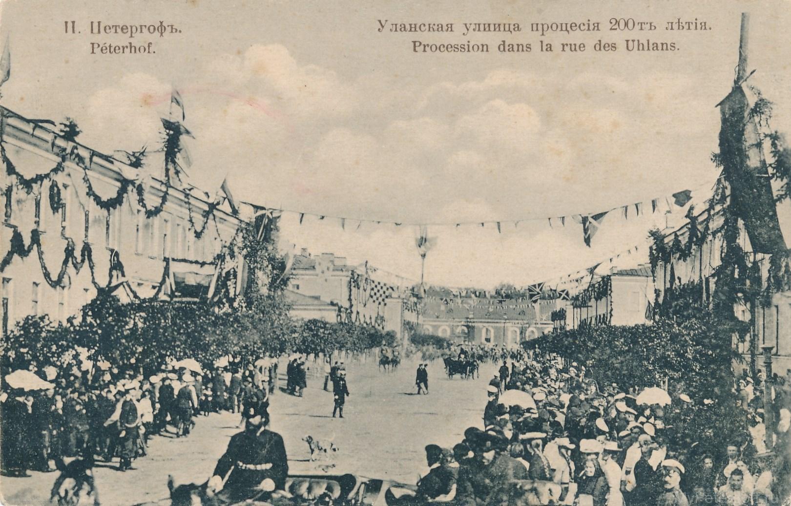 Уланская улица. Процессия 200-летия