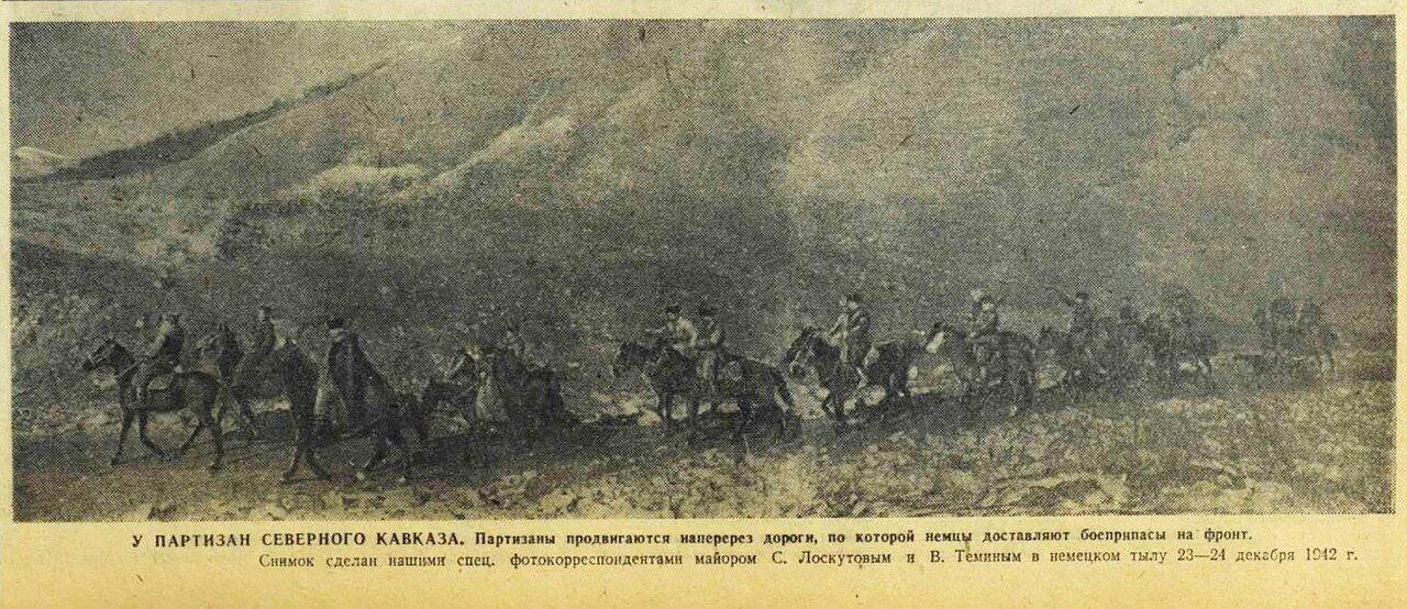 советские партизаны, битва за Кавказ