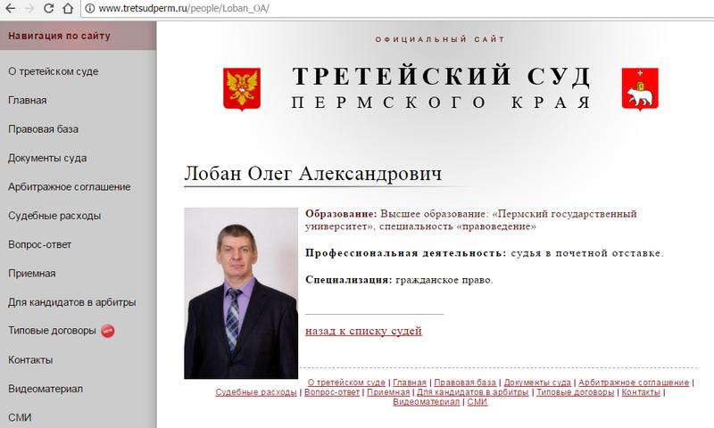 Скриншот сайта третейского суда.png