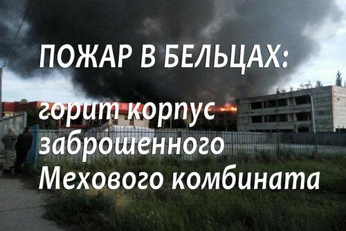 Пожар в Бельцах: горит корпус заброшенного Мехового комбината