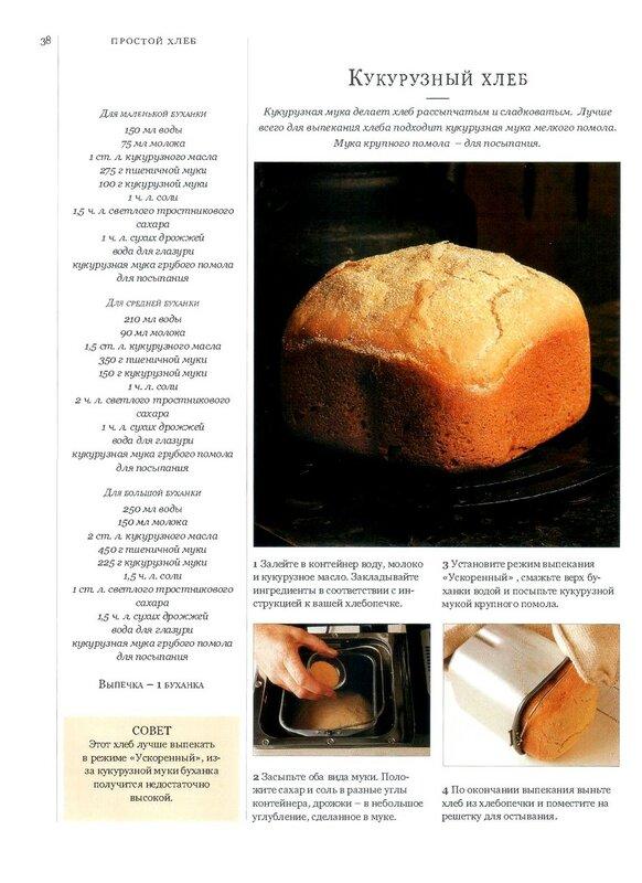хлеб как в магазине рецепт для хлебопечки