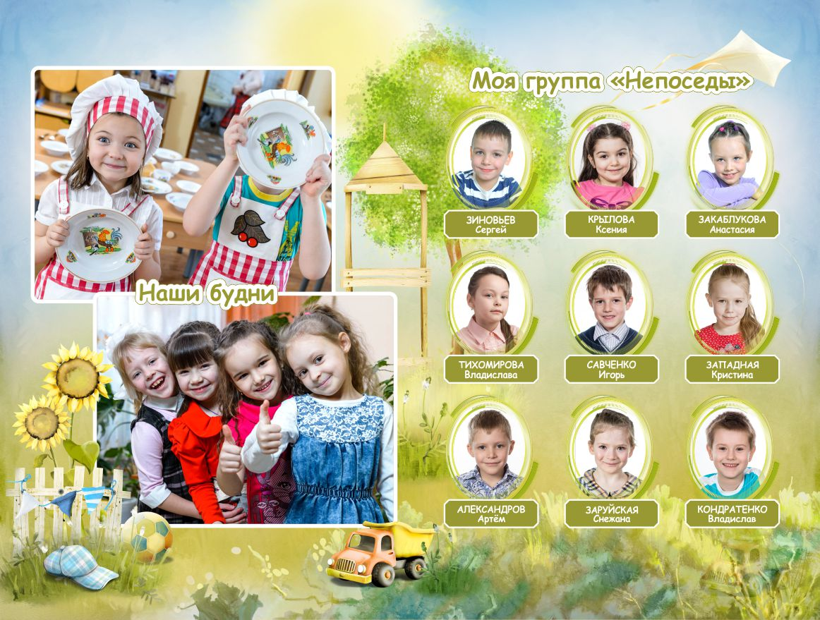 фотокнига для выпускника детского сада