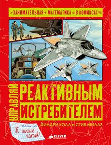 Jet-fighter_Rus_Cover_CV_PG_906951-41-03.jpg