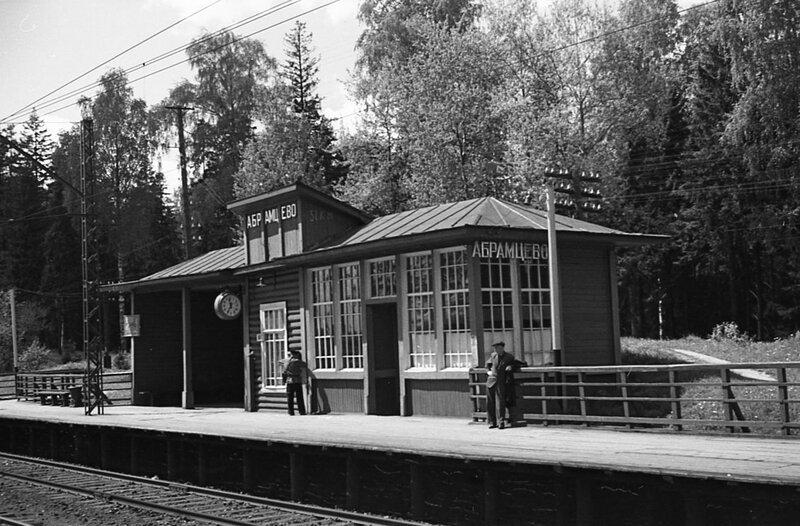 Платформа «Абрамцево». 1950 год.