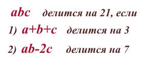 priznak-delimosti-na-21