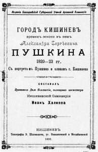 Кишинёв времён Пушкина - Иван Халипа (1899).jpg
