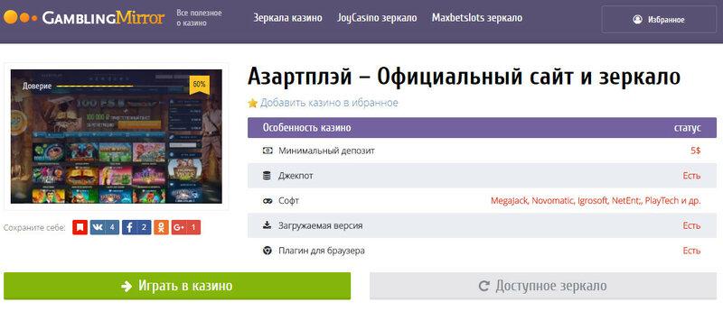 казино онлайн (1).jpg