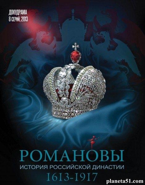 Романовы (1-8 серии из 8) / 2013 / РУ / WEB-DLRip + WEB-DL (720p) + AVC