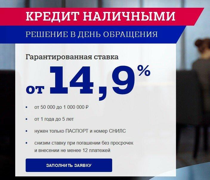 Кредит в почта банке рассчитать ежемесячный