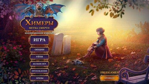 Химеры 5: Метка смерти. Коллекционное издание | Chimeras 5: Mark of Death CE (Rus)