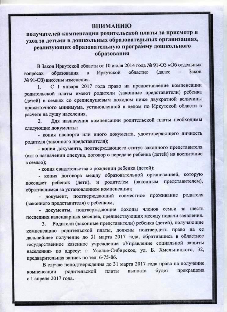 информация по компенсации 001.jpg