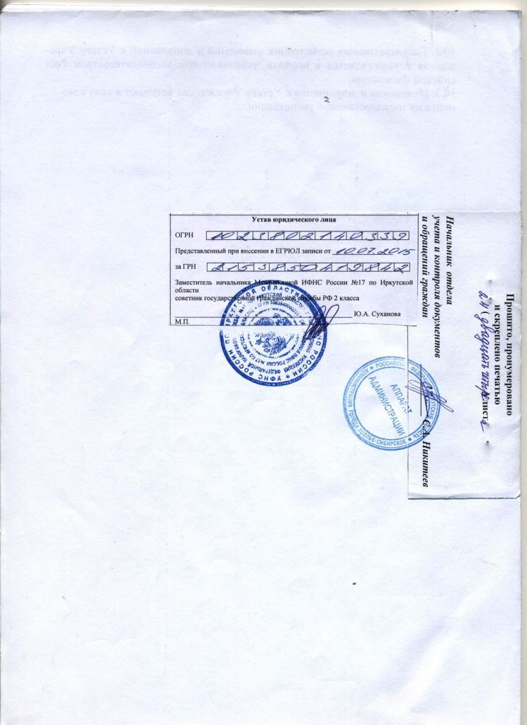 устав титульник 2стр 001.jpg