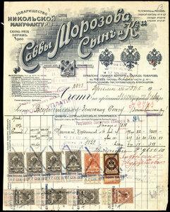 1917 г. Товарищество Никольской мануфактуры «Саввы Морозова сын и Ко». Счет. Москва.