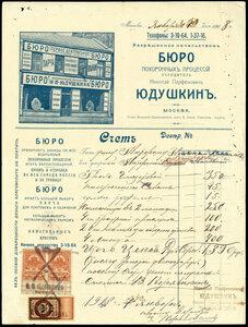1918 г. Бюро похоронных процессий. Учредитель Н.П. Юдушкин. Счет. Москва.