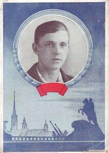 1943. Комсомолец Владимир Князев
