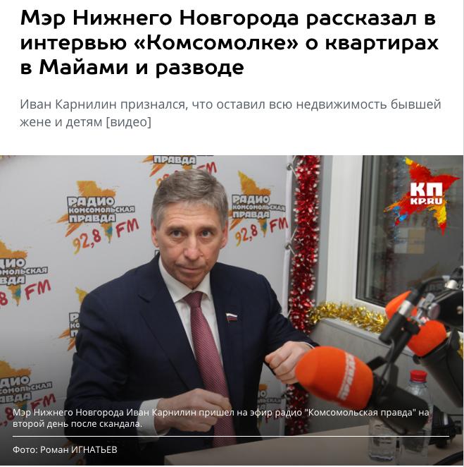 Всю жизнь копил надве квартиры вМайами— Мэр Нижнего Новгорода