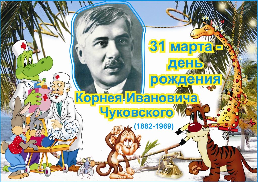 chukovskyi_plakat_big.jpg