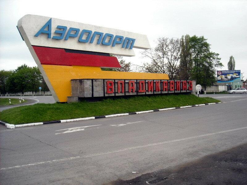 Указатель аэропорта в Беслане в районе Города Ангелов
