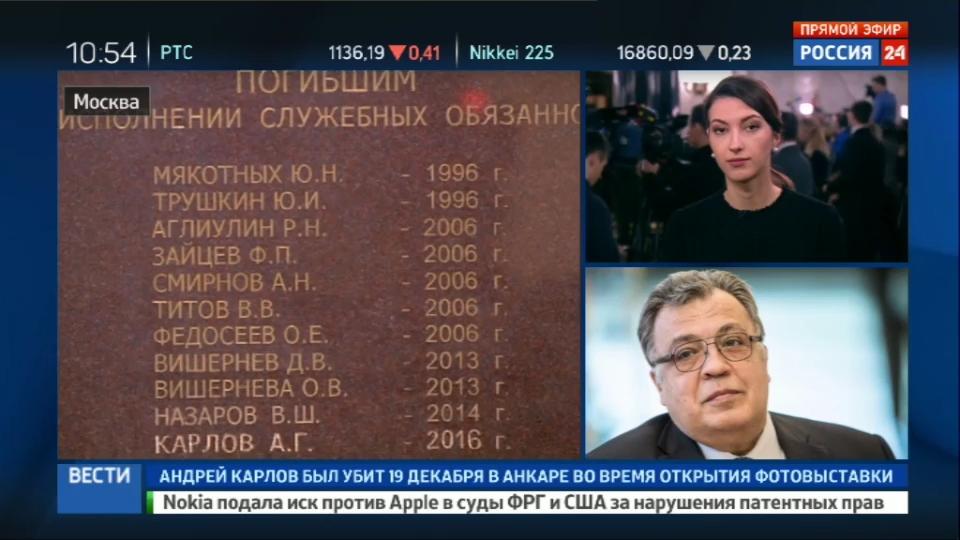 20161222-Имя Андрея Карлова занесено на памятную доску МИД