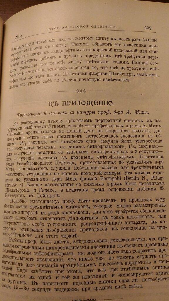 1902 Фотографическое обозрение, №8.jpg