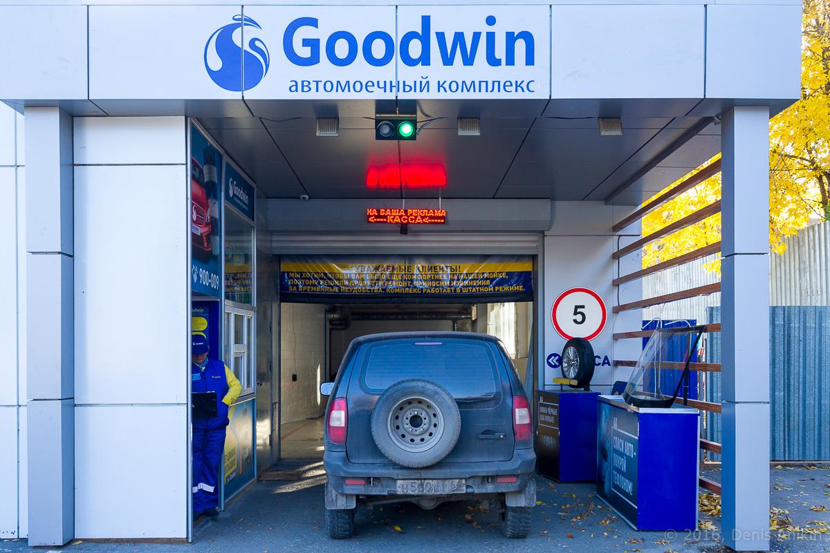 автомоечный комплекс Goodwin фото 1